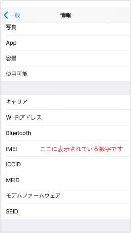 iPhone、iPadのIMEI番号の確認画面