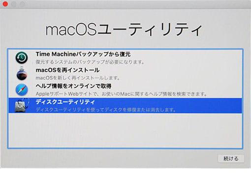 ユーティリティ macos MacOSユーティリティが起動しない時にMacを復元するには